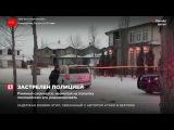 9 марта полицейские в Канаде застрелили россиянина Виталия Савина