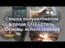 Сварка полуавтоматом - сталь в среде СО2. 1 Основы использования