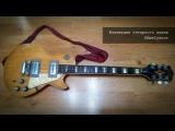 Гитарный хлам НВ guitar