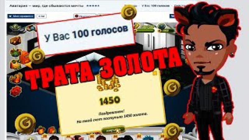 ТРАТА 1500 ЗОЛОТА НА СТРАНИЦЕ ПАРНЯ | АВАТАРИЯ