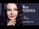 Мила Руденская Все сначала