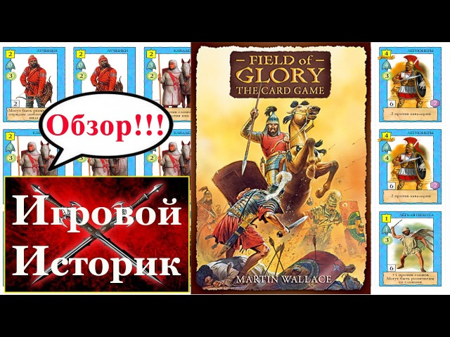 Поля Славы(Field of Glory) - карточная игра