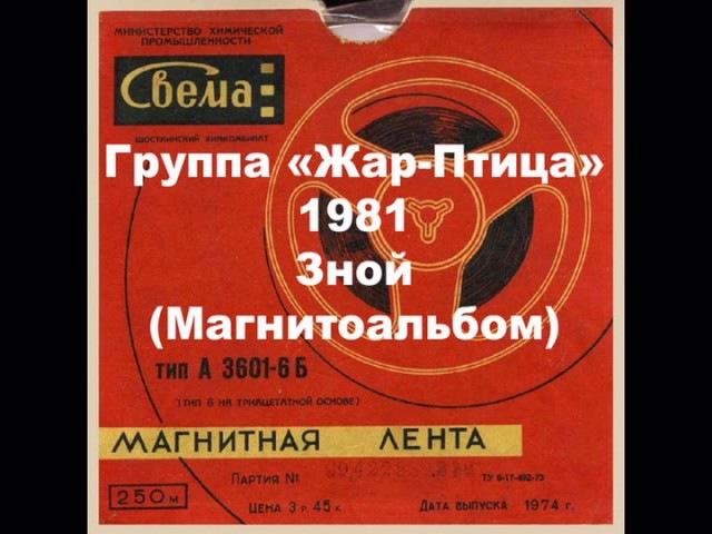 Группа «Жар-Птица» - 1981 - Зной (Магнитоальбом)