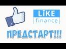 ПРЕДСТАРТ лайтовой матрицы like finance от создателей idario