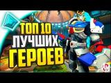 PALADINS - ТОП 10 ЛУЧШИХ ПЕРСОНАЖЕЙ В ИГРЕ!
