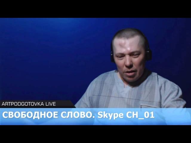 Схватка с Украинцами 3. Агент спецслужб - как они работают.