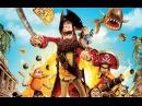 Мультфильм Пираты Банда неудачников HD