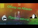 Обзор на АН-94 Абакан в игре Contract Wars