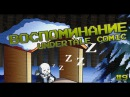 Undertale comic Воспоминание 9 Русский дубляж RUS