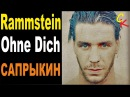 Rammstein Ohne Dich кавер НА РУССКОМ ЯЗЫКЕ Сапрыкин