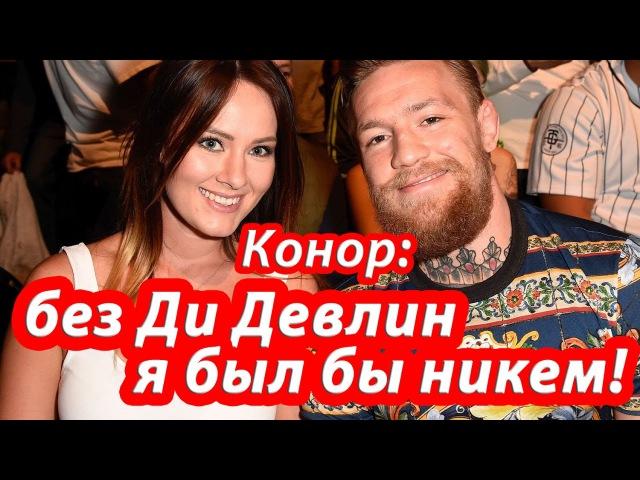 Конор МакГрегор и Ди Девлин