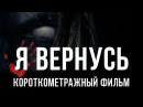 Страшные Истории Я Вернусь Страшная История-Короткометражный фильм Новый формат Страшных Историй