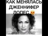 КАК МЕНЯЛАСЬ ДЖЕННИФЕР ЛОПЕС