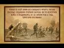 100 лет Первой мировой войне. Брусиловский прорыв | Телеканал История