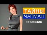 Тайны Чапман. Черные полковники (30.05.2017) HD