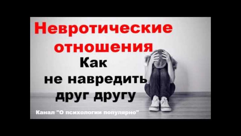 Лабковский об отношениях мужчины и женщины