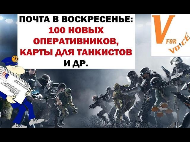 100 новых оперативников? Карты для танкистов? | Почта в Воскресенье от Матимио