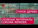 Сложные материалы в Corona Renderer Layered mtl Урок Старое Дерево