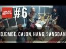 Drum School 6 - Wojtek Pęczek - Djembe, Hang, Cajon, Sangban - lekcje gry na perkusji