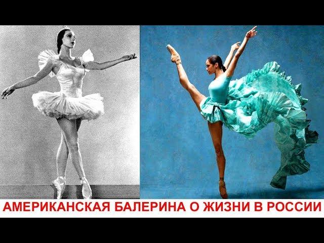 Американка о жизни в России, русский балет . Американцы о русских.
