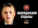Калейдоскоп судьбы (2017) Мелодрама фильм сериал