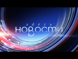 Новости Здесь. Омск 19.01.2017