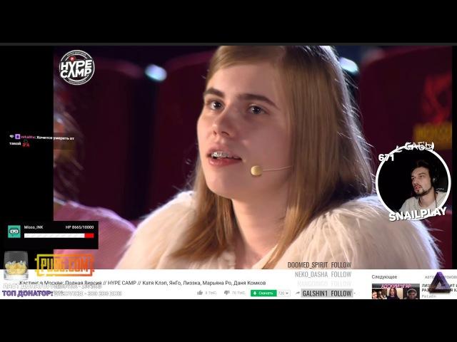 ⭐ SNAILKICK СМОТРИТ HYPE CAMP ☹ 24 09 2017