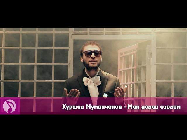 Хуршед Муминчонов - Ман лолаи озодам (клипхои точики 2016)