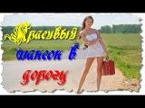 Хороший русский шансон в дорогу - Классные песни