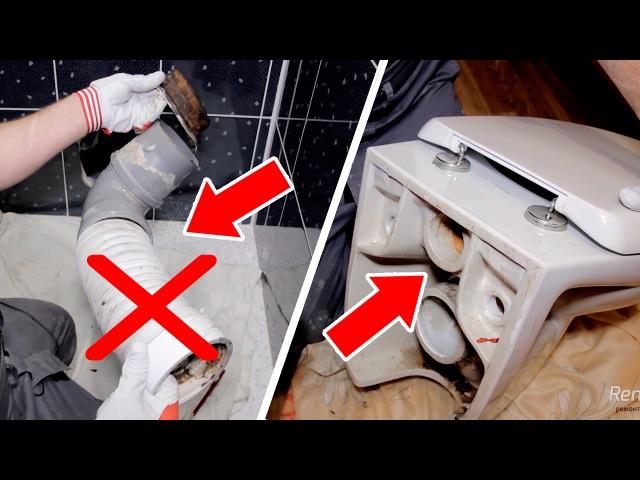 Как НЕ надо подключать унитаз. Устранение протечек и запахов. Система инсталляции.