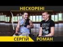 Нескорені Роман і Сергій