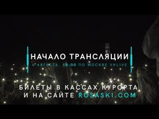 Концерт Елены Темниковой на Роза Пик