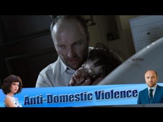 Anti-domestic violence PSA (to TV series «Forget and recall», Ukraine 2016, Anna Vasilyeva, Alexander Kobzar) (with subtitles)