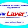 AirLayer моторные надувные лодки из ПВХ