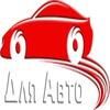 Автомагазин для-авто.com Луганск ЛНР