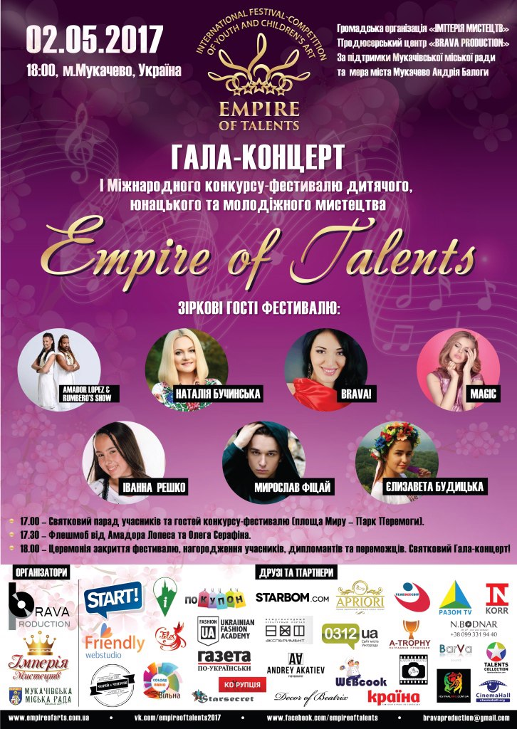 Конкурс-фестиваль «EMPIRE OF TALENTS» 2017