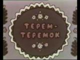ШУРА КАРЕТНЫЙ - ТЕРЕМОК (нецензурная лексика) (классика)