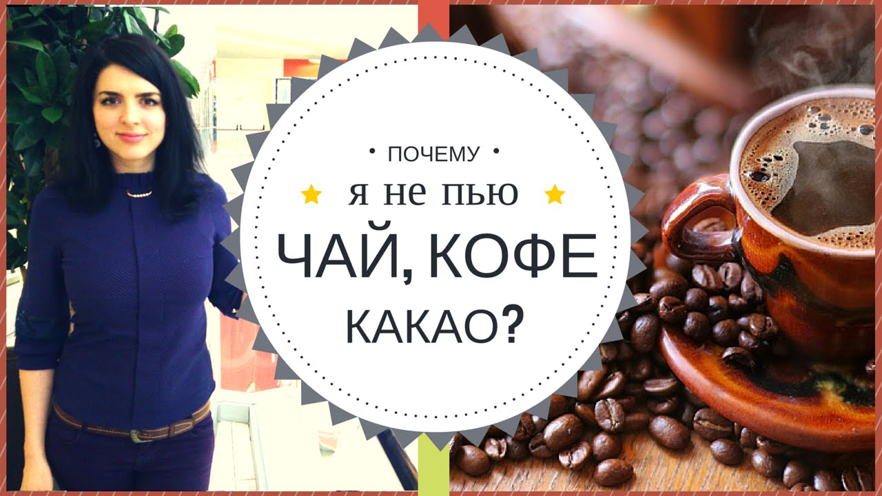 Чай и кофе — это кайф!