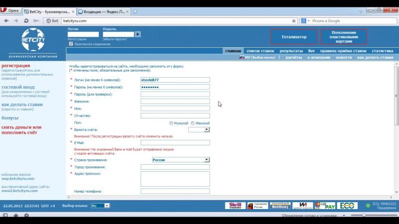 Регистрация в букмекерской конторе BETCITY Открытие счета в БК БЕТСИТИ