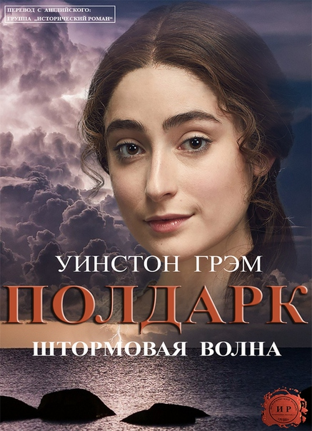 vk.com/translators_historicalnovel?w=wall-76316199_3419