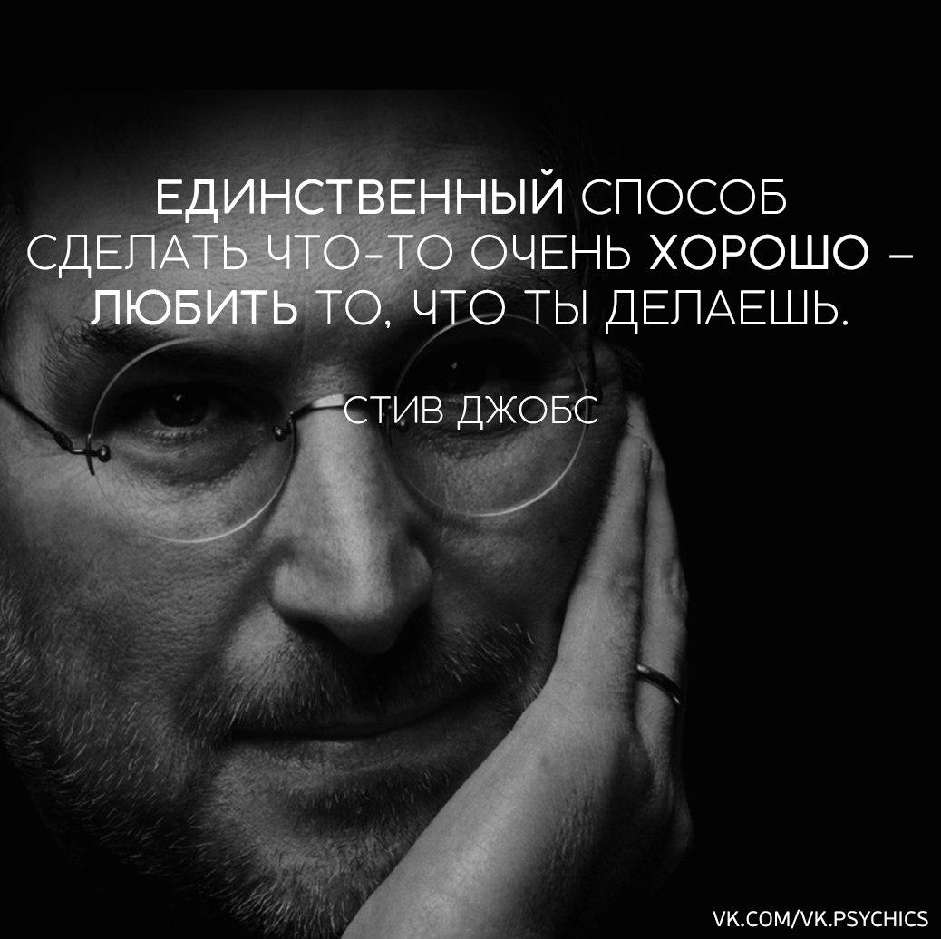 Сделайте то, что вы любите