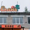 """Кафе и гостиница """"Елань"""""""