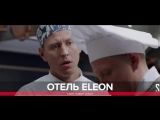 Отель Элеон 3 сезон. Небольшие отрывки из нового сезона!