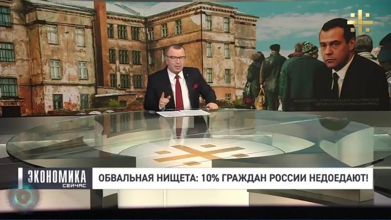 Российский парадокс —работающие люди живут в нищете