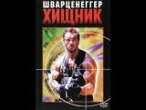 Хищник/Predator 1987 1 часть Арнольд Шварценеггер
