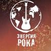 Фестиваль живого звука «Энергия Рока»