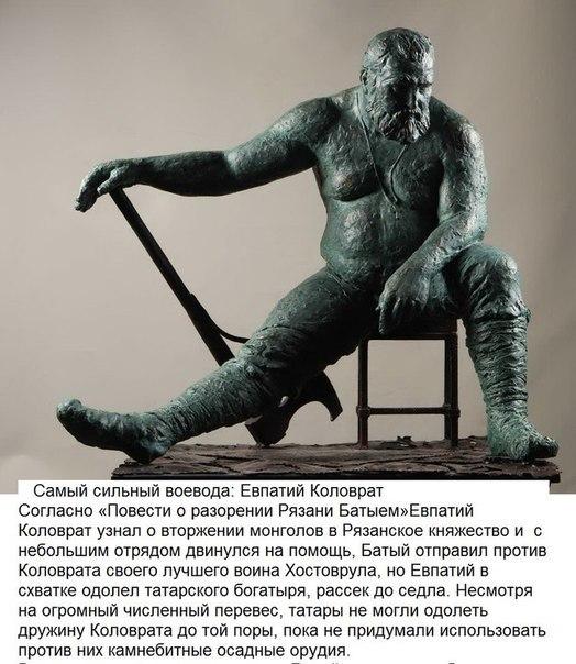 Евпатий Коловрат