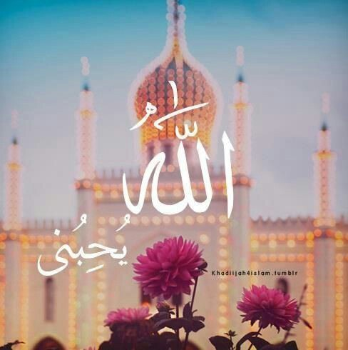 Cуществование Рая - истина. Он создан Аллаhом и имеет восемь врат. Рай находится...