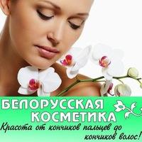 Белорусская косметика пермь
