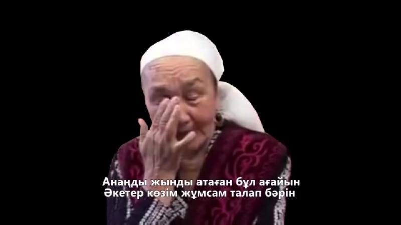 Алтынбек Қоразбаев - Қара кемпірдің зары ( 360 X 480 ).mp4